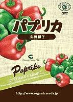 有機種子 パプリカ