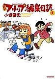 月刊フリップ編集日誌 (1) (バンブーコミックス 4コマセレクション)