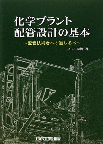 化学プラント配管設計の基本―配管技術者への道しるべ