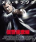 復讐捜査線 Blu-ray image