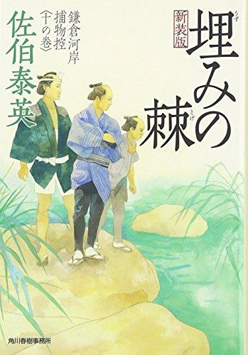 埋みの棘―鎌倉河岸捕物控〈10の巻〉 (時代小説文庫)