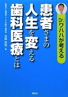 Dr.ワハハが考える患者さまの人生を変える歯科医療とは