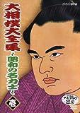 大相撲大全集〜昭和の名力士〜 壱[NSDS-6907][DVD]