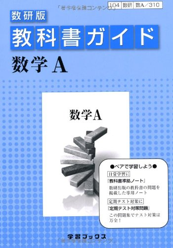 教科書ガイド数研版 数学Aの詳細を見る