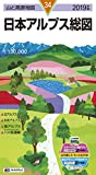 山と高原地図 日本アルプス総図 (山と高原地図 34)