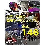 小寺・西田の「金曜ランチビュッフェ」Vol.146
