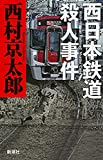 西日本鉄道殺人事件