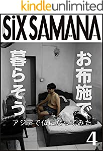 シックスサマナ 4巻 表紙画像