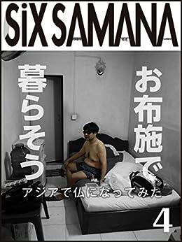 [クーロン黒沢, 石川正頼]のシックスサマナ 第4号 お布施で暮らそう