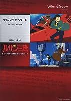 [参考音源CD付] サンバ・テンペラード 吹奏楽セレクション楽譜(WSL-11-014)