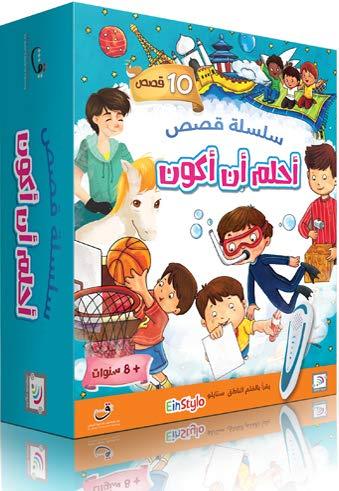 Einstylo 10 Arabic Stories kit Reading Talking Pen - حقيبة سلسة أحلم أن أكون تحتوي على عشر قصص عربية