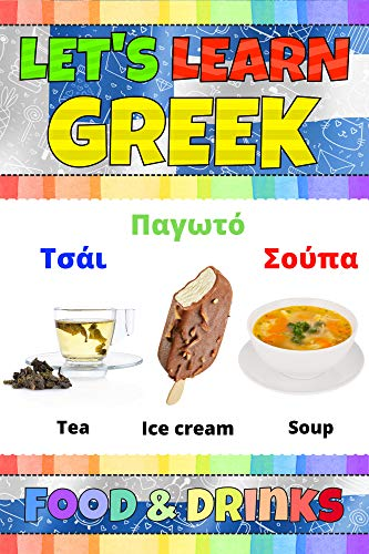 Let's Learn Greek: Food & Drinks: My Greek Words Picture...