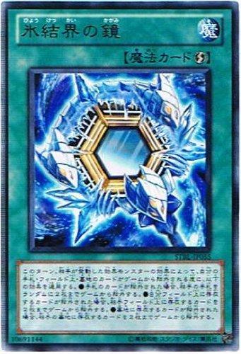 遊戯王 STBL-JP055-R 《氷結界の鏡》 Rare