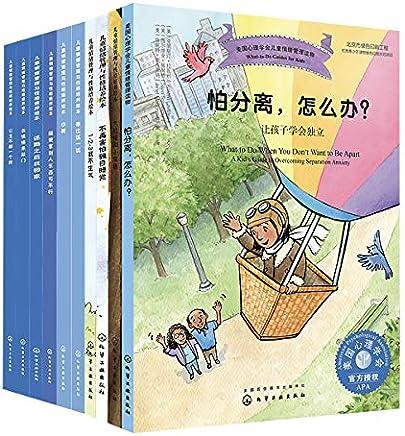 儿童情绪管理与性格培养绘本系列(套装14册)美国心理学会倾心打造