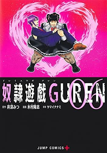 奴隷遊戯GUREN 6 _0