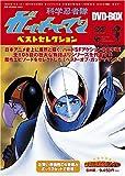 科学忍者隊ガッチャマン:ベストセレクションDVD-BOX[DVD]