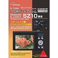 ETSUMI 液晶保護フィルム プロ用ガードフィルムAR Panasonic LUMIX SZ10専用 E-7258