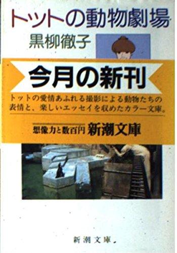 トットの動物劇場 (新潮文庫)