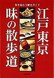 江戸東京 味の散歩道―歩き味わう歴史ガイド