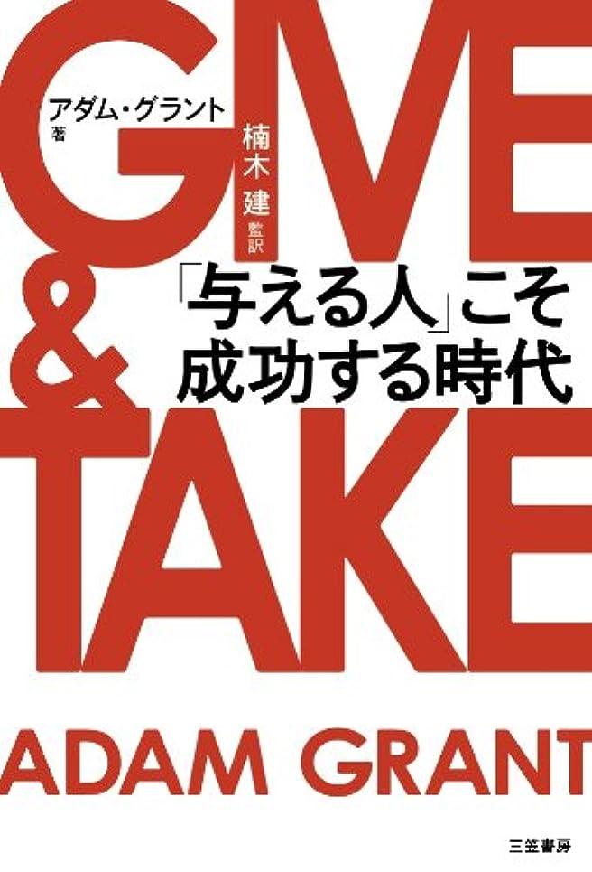 植生チャーム土曜日GIVE & TAKE 「与える人」こそ成功する時代 (単行本)