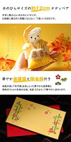 【プティルウ】米寿に贈る、黄色ちゃんちゃんこを着たお祝いテディベア(金屏風)ノーマル