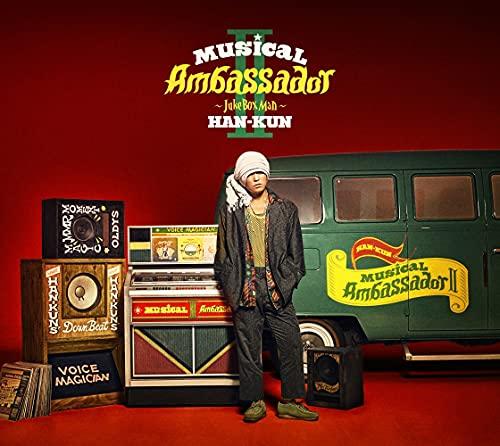 Musical Ambassador II ~Juke Box Man~ (初回限定盤)(DVD付)の商品画像