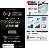 メディアカバーマーケット Lenovo IdeaPad Slim 150 [11.6インチ(1366x768)] 機種で使える【シリコンキーボードカバー フリーカットタイプ と 強化ガラスと同等の高硬度 9Hフィルム のセット】