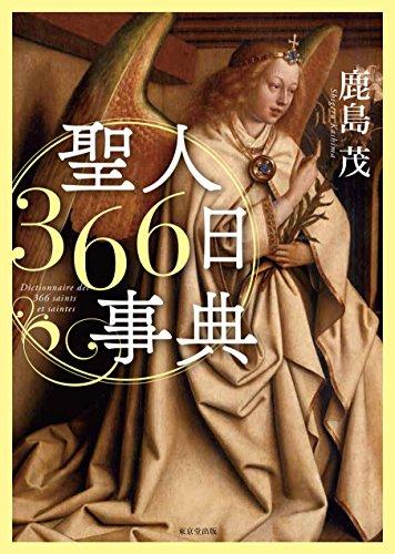 聖人366日事典