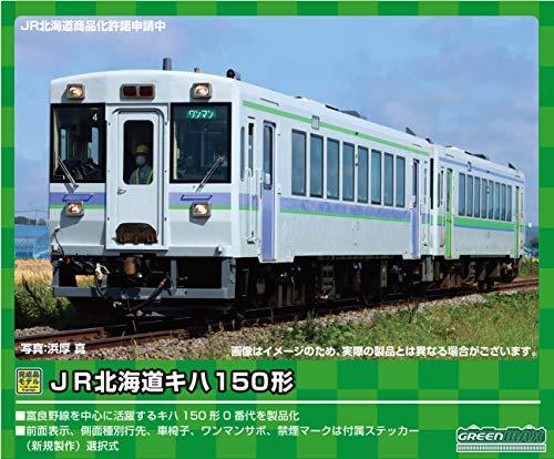 グリーンマックス Nゲージ JR北海道キハ150形0番代 富良野線色 2両編成セット 動力付き 30387 鉄道模型 ディーゼルカー