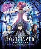劇場版 魔法少女まどか☆マギカ[新編]叛逆の物語(通常版) [Blu-ray] image