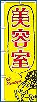 のぼり屋 のぼり 美容室 60×180cm 7558