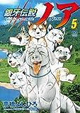 銀牙伝説ノア (5) (ニチブンコミックス)