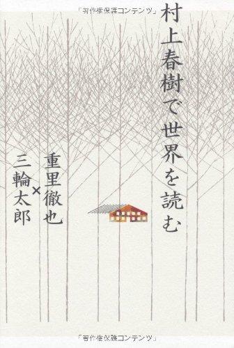 村上春樹で世界を読む