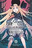 Fate/Grand Order -Epic of Remnant- 亜種特異点IV 禁忌降臨庭園 セイレム 異端なるセイレム (2)