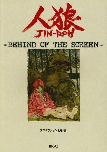 人狼―Behind of the screen