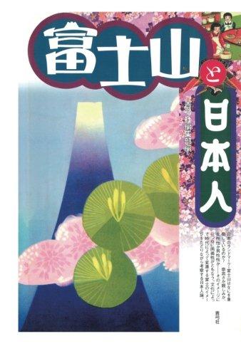 富士山と日本人の詳細を見る