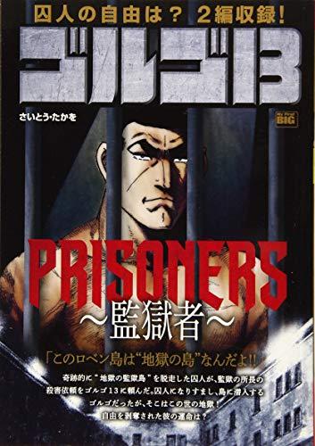 ゴルゴ13 PRISONERS~監獄者~ (My First Big) - さいとう たかを, さいとう・プロ