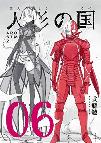 人形の国(6) (シリウスコミックス)