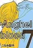 Anghel blood(7) (ウィングス・コミックス)