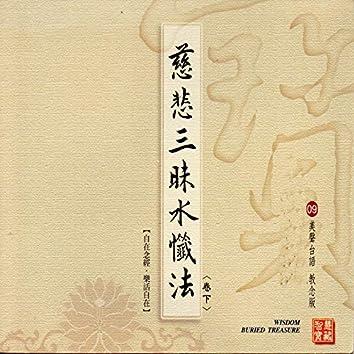 慈悲三昧水懺法 (卷下 美聲台語 教念版 09)