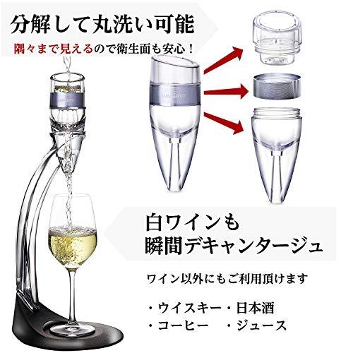 ルーシャズ(Lusciouz)シャワーエアレーター僅か1秒の瞬間デキャンタージュ1000円のワインを7000円のワインへ変える魔法のデキャンタ「プレゼントに最適」ギフトパッケージデザイン(食品衛生法検査済)(1)