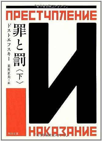 罪と罰 下 (角川文庫)