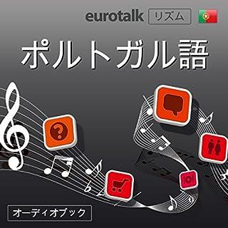 Eurotalk リズム ポルトガル語                   著者:                                                                                                                                 EuroTalk Ltd                               ナレーター:                                                                                                                                 松岡 美奈                      再生時間: 1 時間     レビューはまだありません。     総合評価 0.0