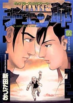 [新田たつお]のチェン爺(2) (ビッグコミックス)