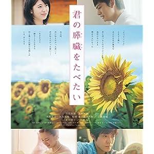 """君の膵臓をたべたい Blu-ray 通常版"""""""