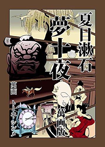 yumejuuyamangaban (Japanese Edition)