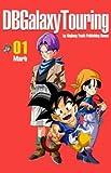 DBGalaxyTouring Volume 1 - Dragon Ball GT Fanmanga