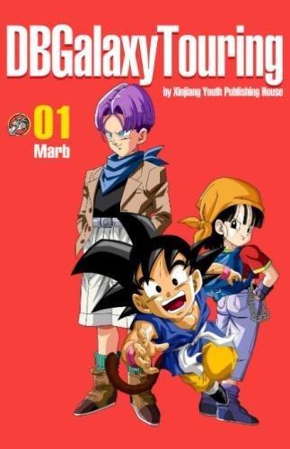 DBGalaxyTouring Volume 1: Dragon Ball GT Fanmanga