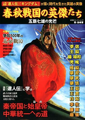 春秋戦国の英傑たち 五覇七雄の光芒 (双葉社スーパームック)