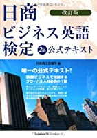 51zlw +UdkL. SL200  - 日商ビジネス英語検定